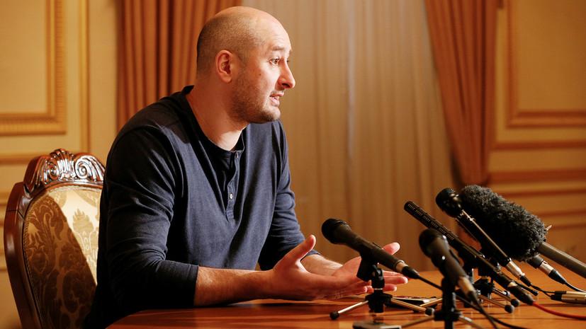 Бабченко заявил об отсутствии доказательств того, что его «убийство» не является провокацией СБУ