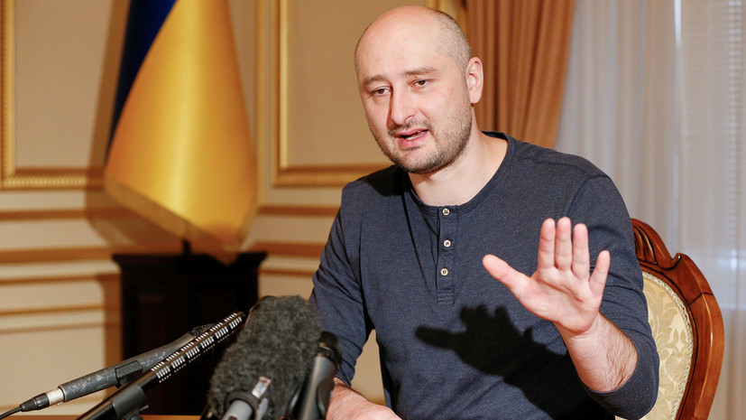 Бабченко заявил о намерении получить гражданство Украины