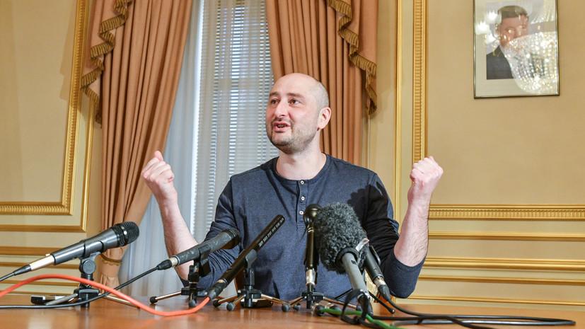 В поиске мотивов: что известно о главном подозреваемом в организации покушения на Бабченко