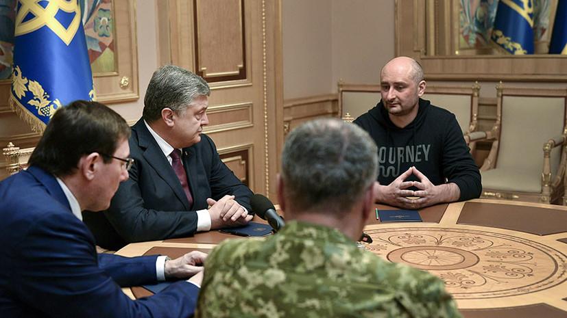 Захарова объяснила, зачем Киев мог организовать «убийство» Бабченко