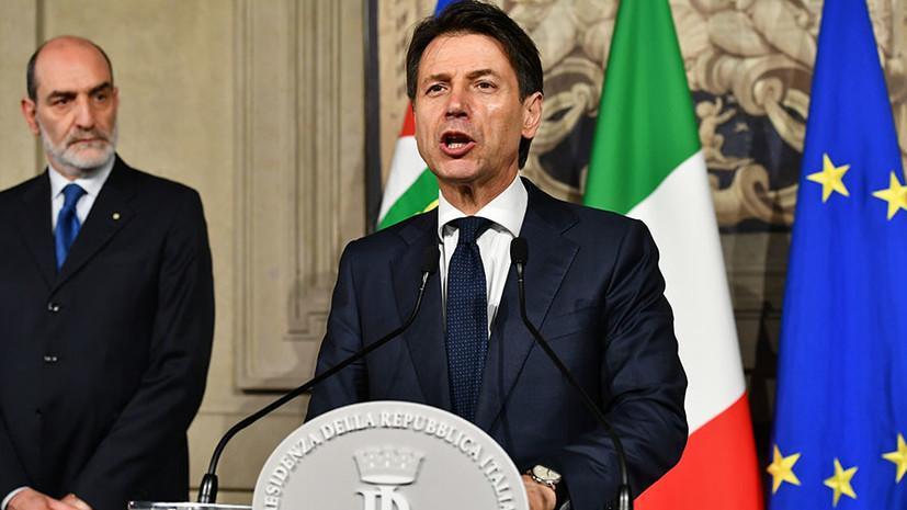 СМИ: Партии «Движение пяти звёзд» и «Лига» договорились о составе нового правительства Италии
