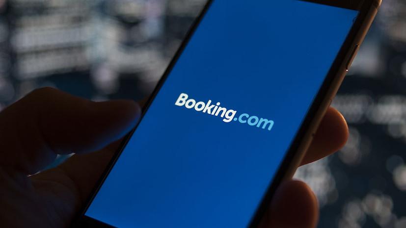 Ростуризм оценил создание отечественного аналога Booking.com в $5—6 млн