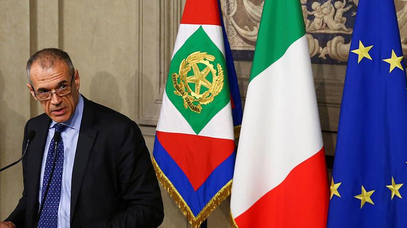 Коттарелли отказался возглавить правительство Италии