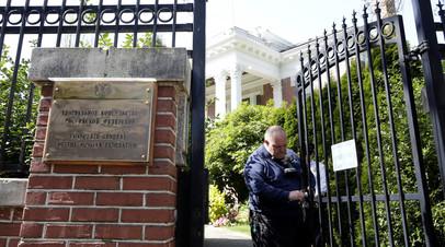 Власти США сняли российский флаг со здания резиденции генерального консула в Сиэтле