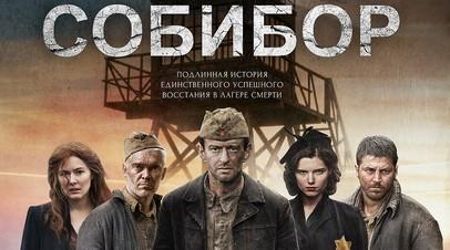 «Главный герой— это концлагерь»: в прокат выходит драма Константина Хабенского «Собибор»