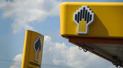 Консорциум Glencore и QIA уведомил китайскую CEFC об отмене сделки по продаже акций «Роснефти»