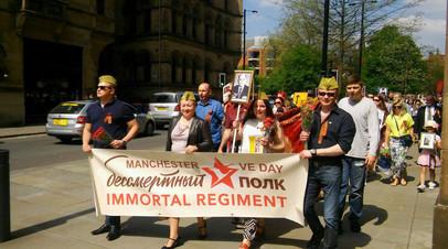 Около 200 человек приняли участие в акции «Бессмертный полк» в Манчестере