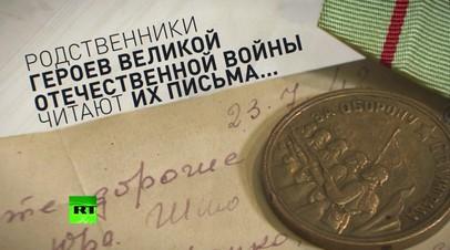 Светлой памяти фронтовиков: родственники героев Великой Отечественной войны читают их письма