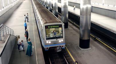 Движение поездов на синей ветке метро Москвы введено в график
