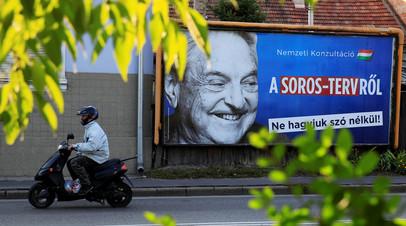Плакат с изображением Джорджа Сороса