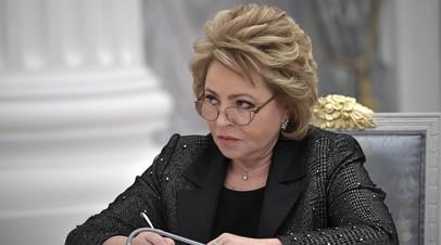Матвиенко заявила, что закон о контрсанкциях не будет ограничивать ввоз лекарств из США