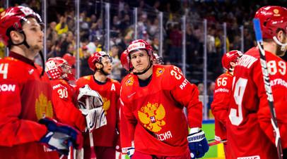 Хоккеисты сборной России после матча с командой Канады на ЧМ-2018
