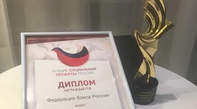 Федерация бокса России получила престижную премию «Лучшие социальные проекты России»