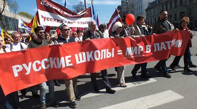 Мэрия Риги подтвердила получение заявки на проведение акции в защиту русских школ