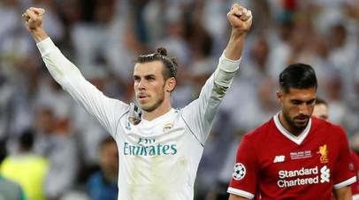 Травма Салаха, две ошибки Кариуса и гол Бэйла через себя: как «Реал» победил «Ливерпуль» в финале Лиги чемпионов