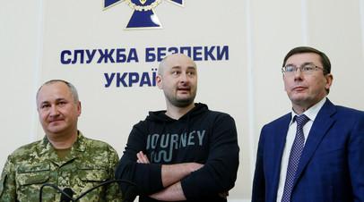 Аркадий Бабченко во время  брифинга Службы безопасности Украины © Valentyn Ogirenko