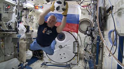 Российские космонавты сыграли на МКС в футбол официальным мячом ЧМ-2018