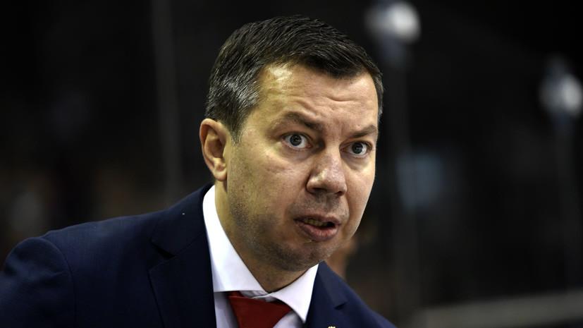 ФХР объявила о заключении контракта с тренером Воробьёвым