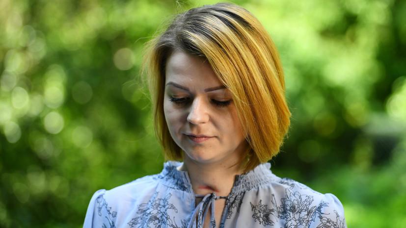 В МИД России заявили о готовности оказать помощь Юлии Скрипаль в возвращении на родину