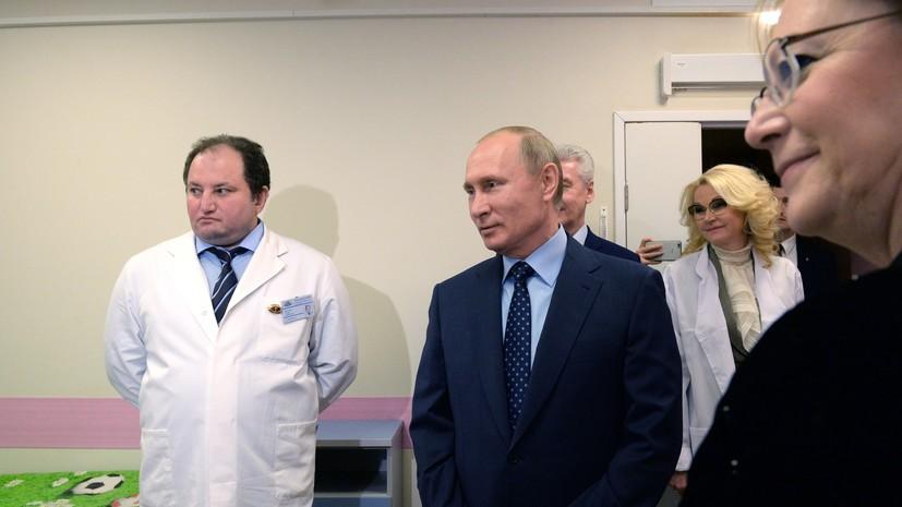 Путин посетил новый лечебный корпус Морозовской детской больницы