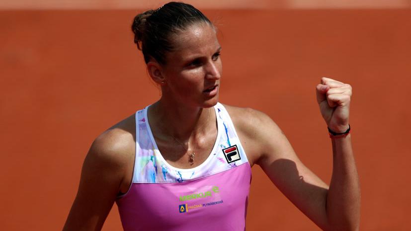Плишкова заявила, что хочет получить удовольствие от матча с Шараповой на «Ролан Гаррос»