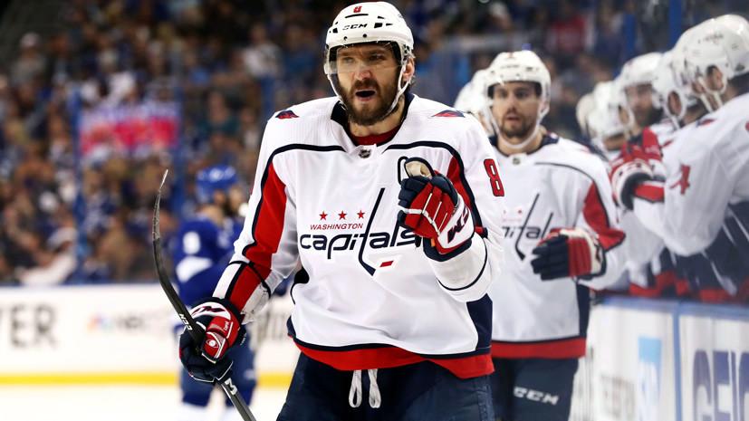 Американские СМИ считают Овечкина главным претендентом на приз самого ценного хоккеиста плей-офф НХЛ