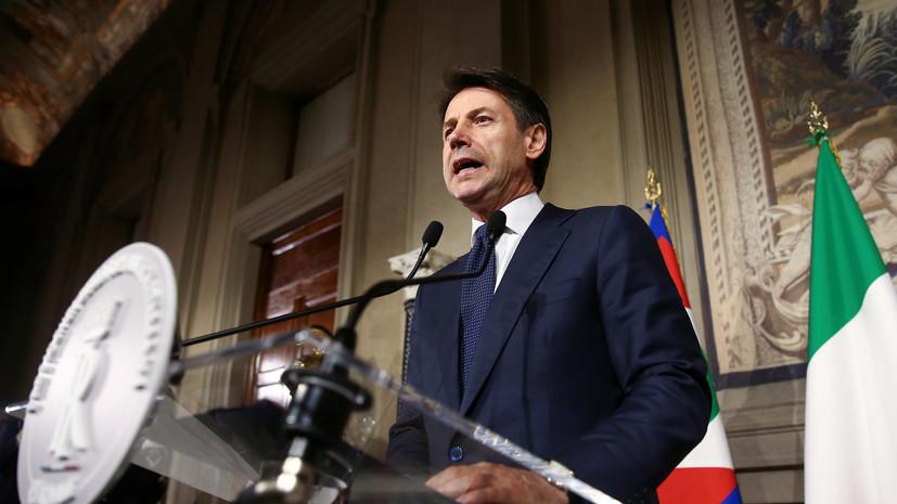 Новый премьер Италии принёс присягу