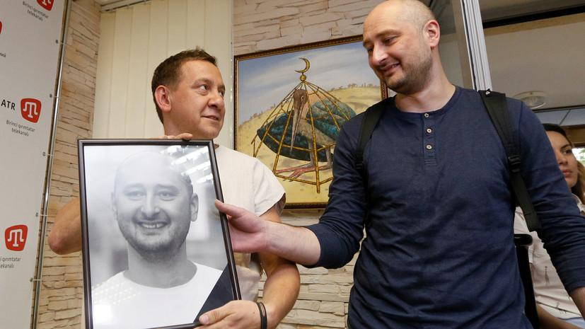 «Дешёвый спектакль» и «странные игры»: почему в Раде раскритиковали спецоперацию СБУ с «убийством» Бабченко