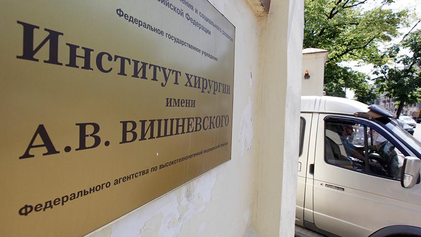 В центре хирургии имени Вишневского прокомментировали сообщения о возгорании