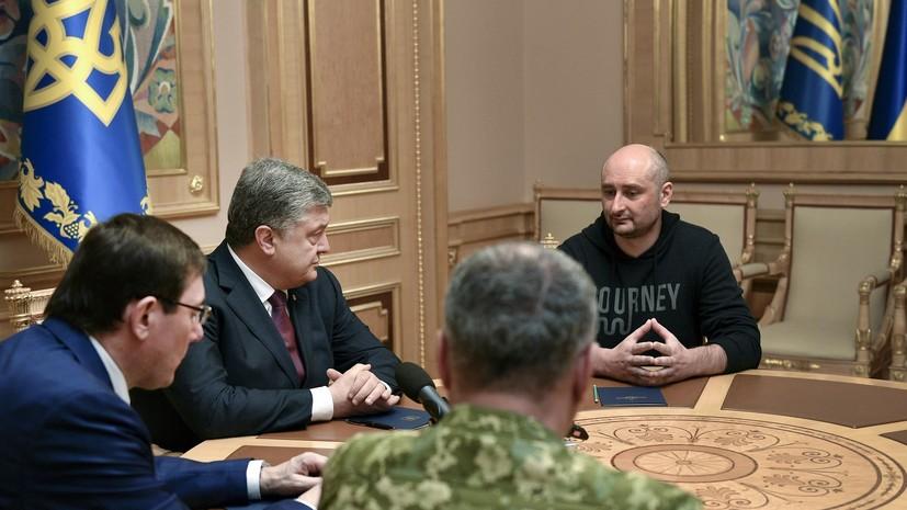 Глава СБУ и генпрокурор Украины рассказали послам G7 о спецоперации с Бабченко
