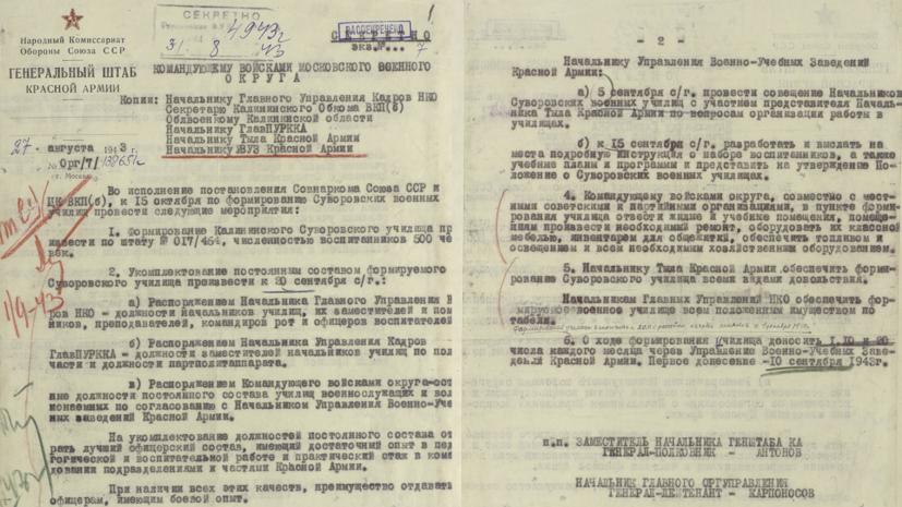 Минобороны России опубликовало архивные документы о создании суворовских военных училищ