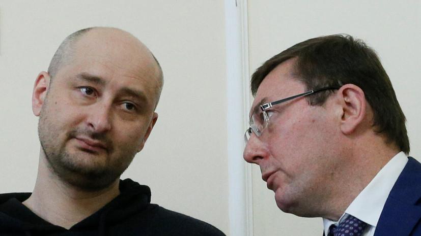 Луценко заявил о планах заказчиков покушения на Бабченко убить 47 человек