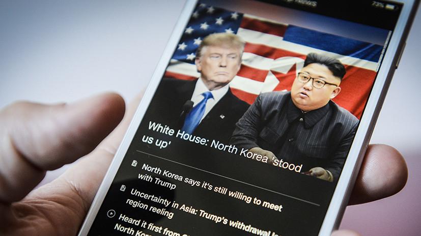 «Часть политического шоу»: что стоит за сомнениями США в необходимости встречи Дональда Трампа и Ким Чен Ына