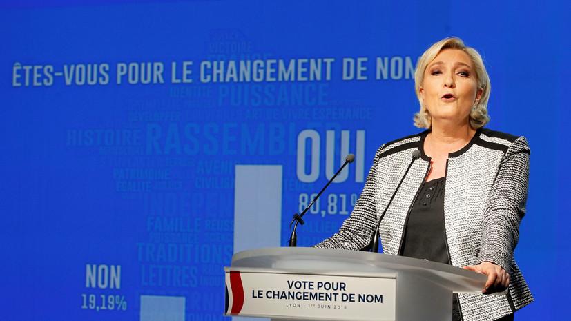 Партия Ле Пен официально сменила название