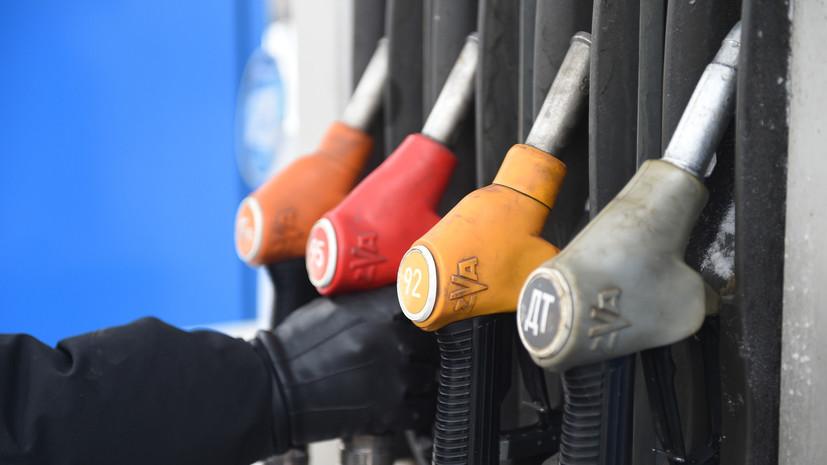 Козак заявил, что правительство договорилось с нефтяными компаниями о фиксации цен на бензин
