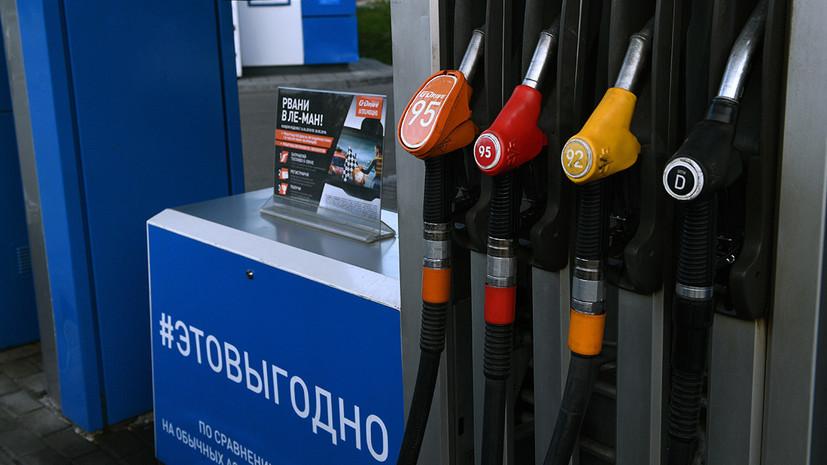 В Фонде национальной энергетической безопасности прокомментировали фиксацию цен на бензин
