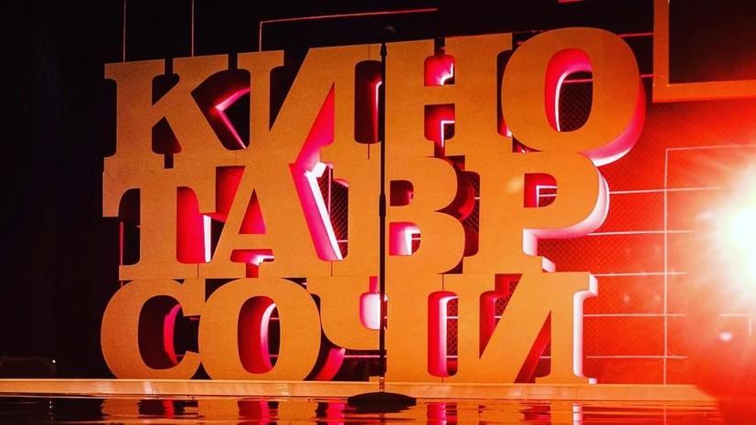 «Лето» в городе: в Сочи открылся 29-й «Кинотавр»