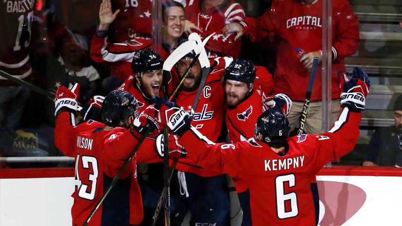 Голы Овечкина и Кузнецова помогли «Вашингтону» выйти вперёд в финальной серии Кубка Стэнли с «Вегасом»