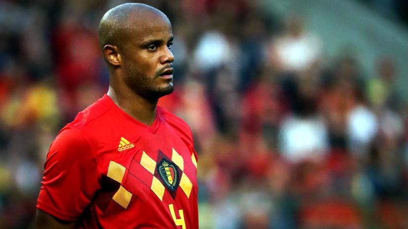 Защитник сборной Бельгии Компани может пропустить ЧМ-2018 по футболу из-за травмы