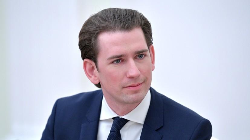 Курц объявил  онеобходимости вывести отношения Российской Федерации  иЕС изтупика