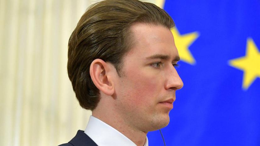 Курц отметил значимость российского газа для энергоснабжения Австрии