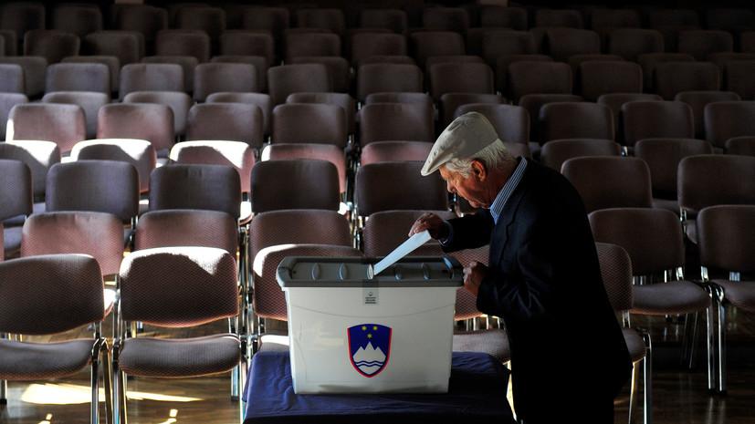 Опубликованы предварительные результаты парламентских выборов в Словении