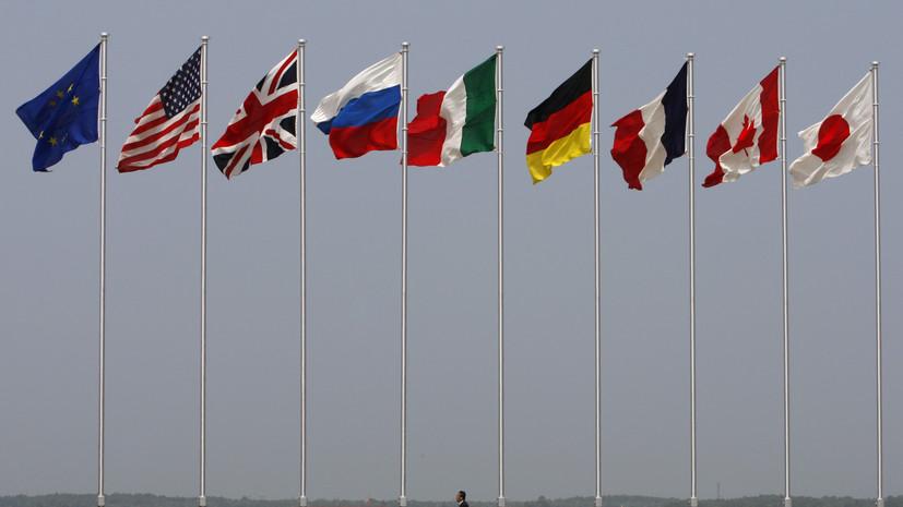 Эксперт оценил призыв депутата бундестага вернуть Россию в G8