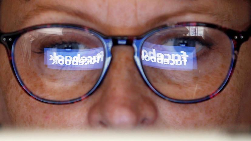 СМИ сообщили о передаче Facebook данных пользователей производителям смартфонов и планшетов