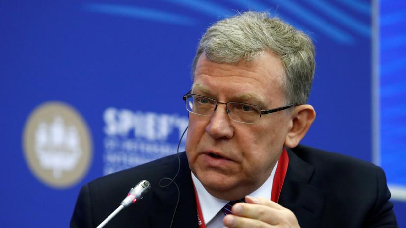 Кудрин заявил, что борьба с коррупцией остаётся в приоритетах Счётной палаты