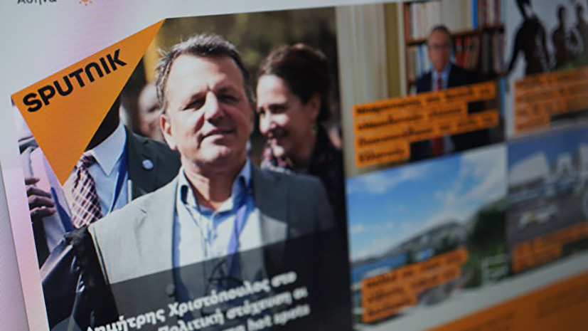В Афинах открыли редакционный центр Sputnik
