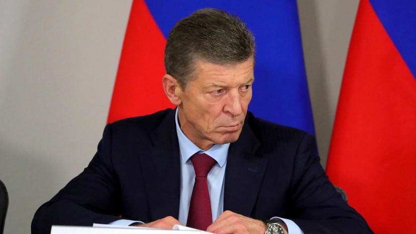 Козак заявил о необходимости обеспечить баланс интересов в сфере цен на бензин