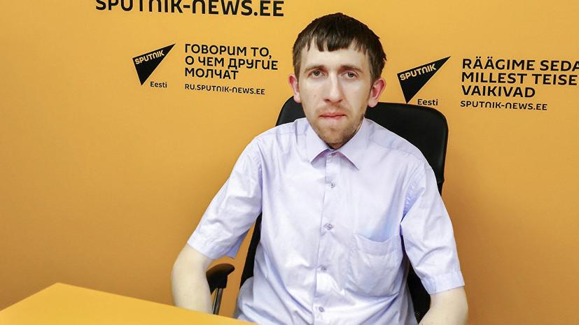 В Эстонии белорусского журналиста лишили аккредитации из-за русского языка