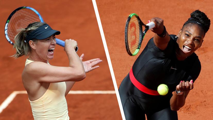 Без борьбы: Серена Уильямс снялась с матча с Марией Шараповой в 1/8 финала «Ролан Гаррос» из-за травмы