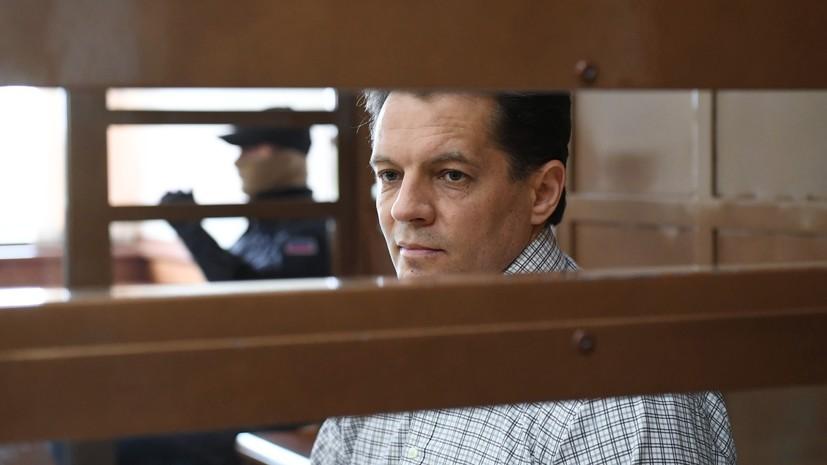Защита намерена обжаловать приговор Сущенко